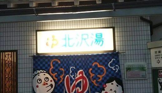 【銭湯・温泉】スンスン、はじめて銭湯へ行く。東京散歩で見つけた昭和の雰囲気を残す味のある銭湯「北沢湯」