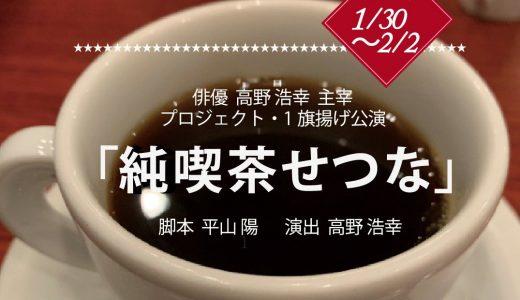 【おすすめカフェ】心の中に存在する思い出の喫茶店「純喫茶せつな」
