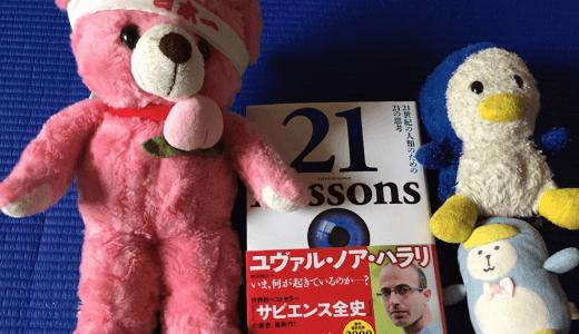 【優良本の紹介】要約『21 Lessons 21世紀の人類のための21の思考』Lesson1:21世紀の自由主義