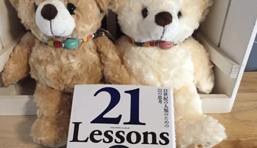 【優良本の紹介】要約『21 Lessons 21世紀の人類のための21の思考』Lesson3:AI時代の人間の自由