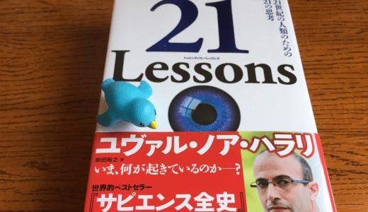 【優良本の紹介】要約『21 Lessons 21世紀の人類のための21の思考』Lesson4:21世紀の平等とは