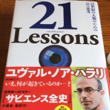 21Lessons05
