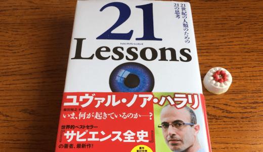 【優良本の紹介】要約『21 Lessons 21世紀の人類のための21の思考』Lesson5:人間の社会的役割と体