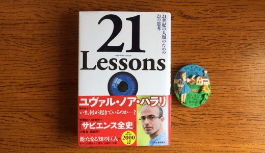 【優良本の紹介】要約『21 Lessons 21世紀の人類のための21の思考』Lesson6:21世紀の文明
