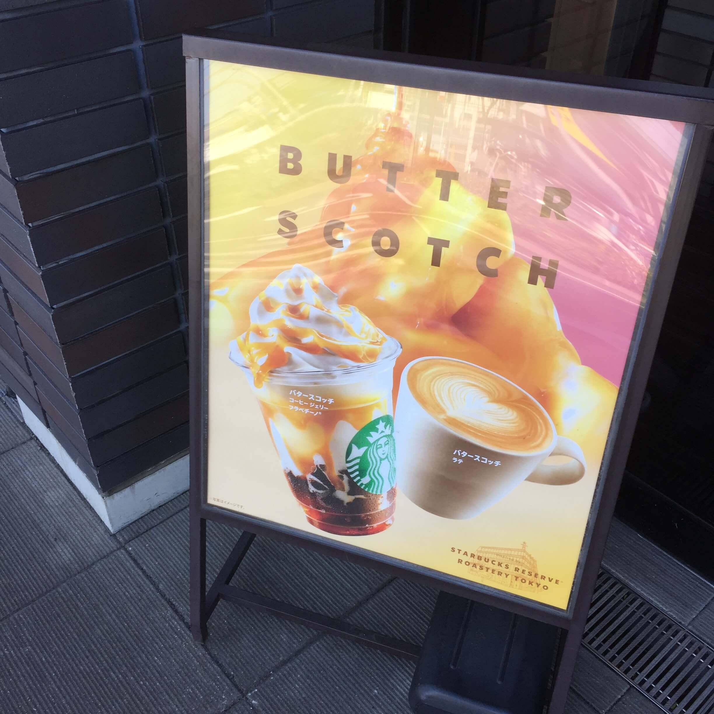 バタースコッチ コーヒー ジェリー フラペチーノの看板の写真