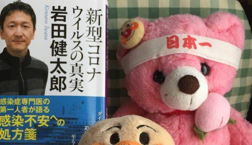 【COVID-19】『新型コロナウィルスの真実』岩田健太郎神戸大学大学院教授の著書の紹介