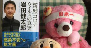 ももたんと岩田先生の著書