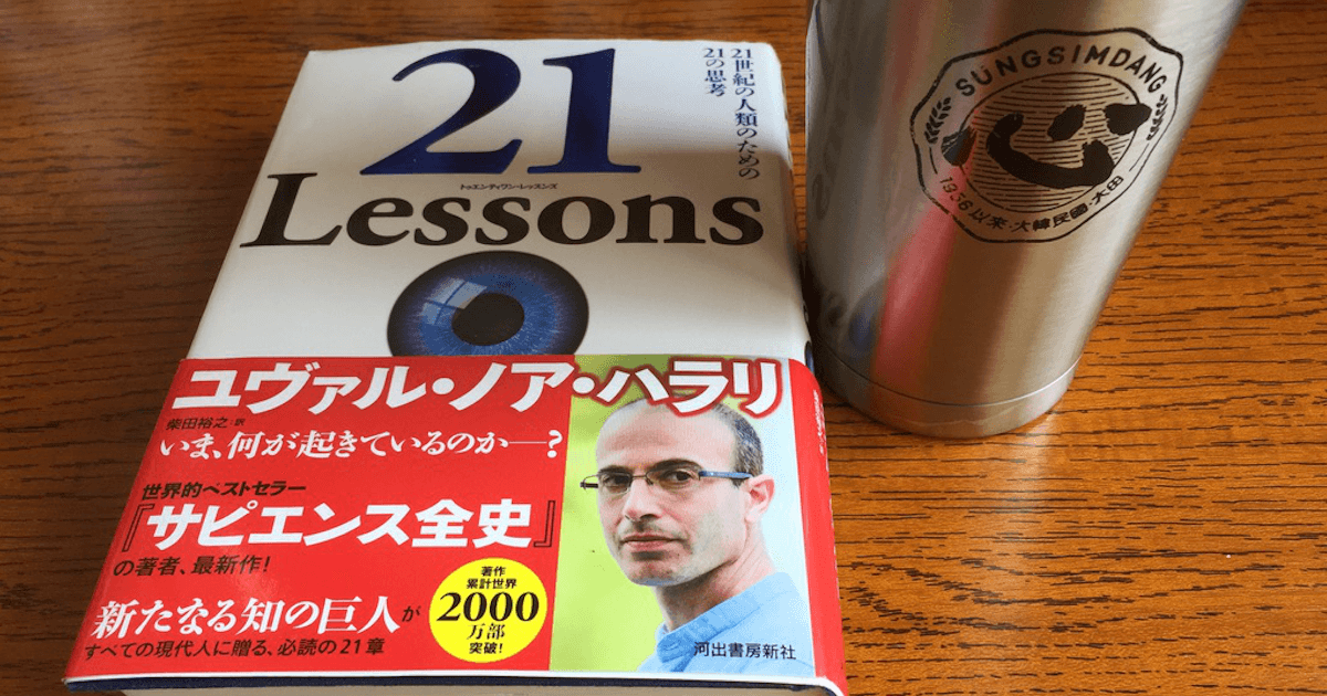 21Lessons08