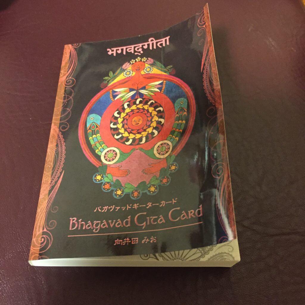 バガヴァッド ギーター カードのガイドブック