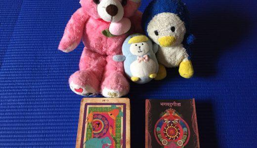【ヨガ】ヨガのカードで今日の最適なポーズを決めよう!バガヴァッド ギーター カード