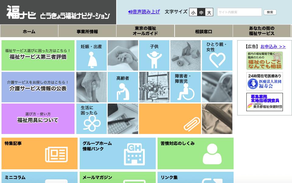 東京都福祉ナビゲーション