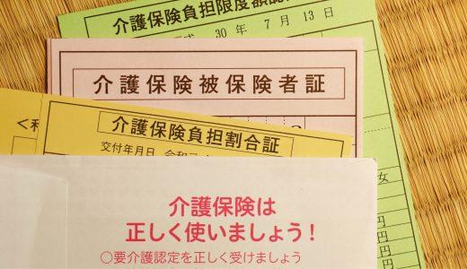 【要介護申請のやり方】とても簡単!介護保険の要介護認定の申請方法(65歳以上の方の場合)