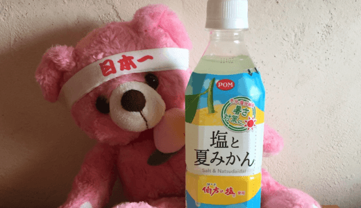 【熱中症対策】高齢者の熱中症対策!プロが選ぶ美味しい水分補給5選!(介護する人も♪)