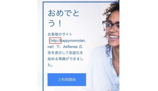【失敗談】http://とhttps://の違い。Google Adsense審査には合格したけれど大失敗!!私みたいになるな!