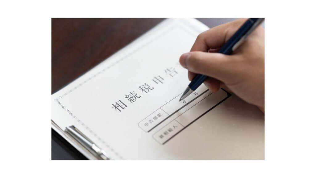 相続税申告書のイメージ