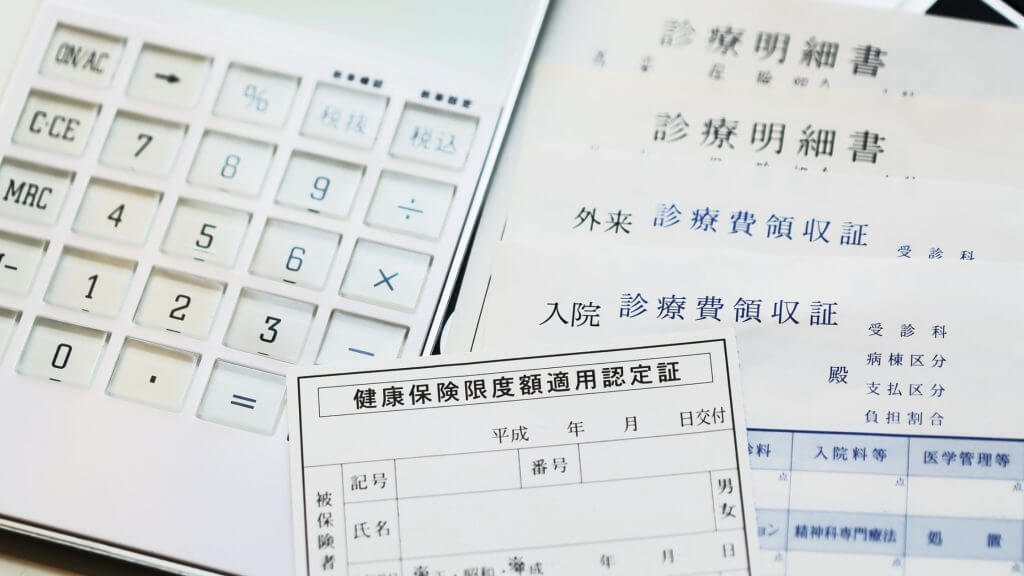 限度額認定証と領収書の写真