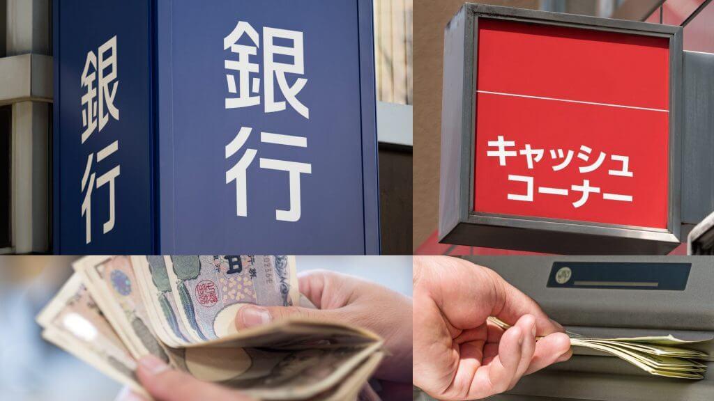 銀行やATMのイメージ