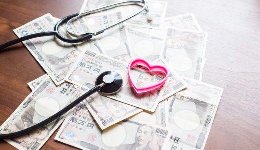 【高額な医療費の救済制度】生きることをあきらめないで!高額療養費制度と高額介護合算療養費制度