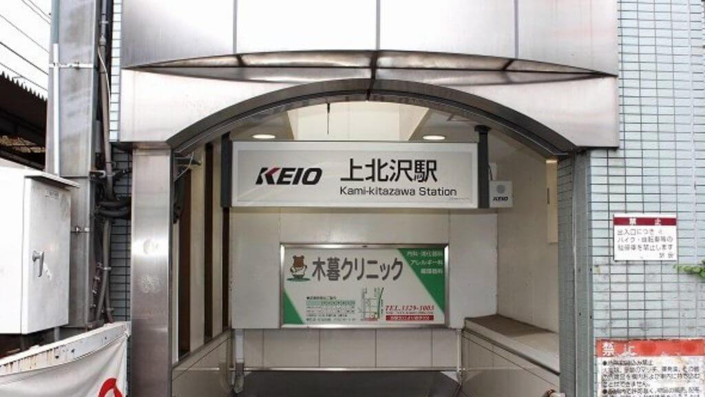 京王上北沢駅の写真